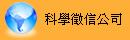 科學徵信公司-外遇,抓姦,捉姦,大陸抓姦,婚前徵信,感情挽回,工商徵信,尋人查址,國際徵信,蒐證,徵信,徵信社,徵信公司,優良徵信