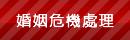 中華民國婚姻危機處理婚姻危機處理協會,感情挽回、離婚、監護權、婚姻危機、外遇
